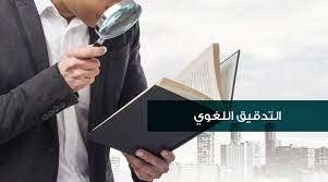 أهم النصائح و الارشادات للعمل في مجال التدقيق اللغوي