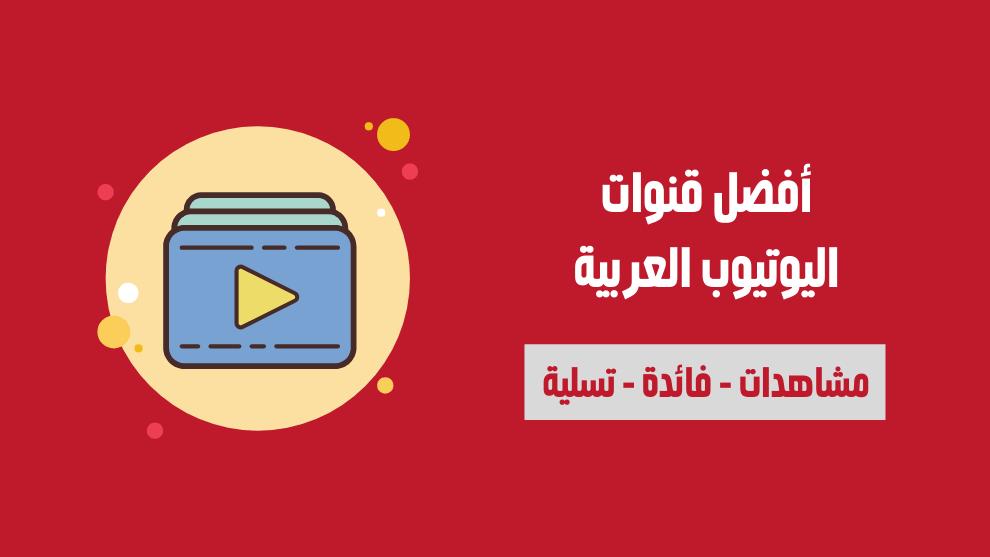 أشهر وأفضل قنوات اليوتيوب العربية للعام 2020