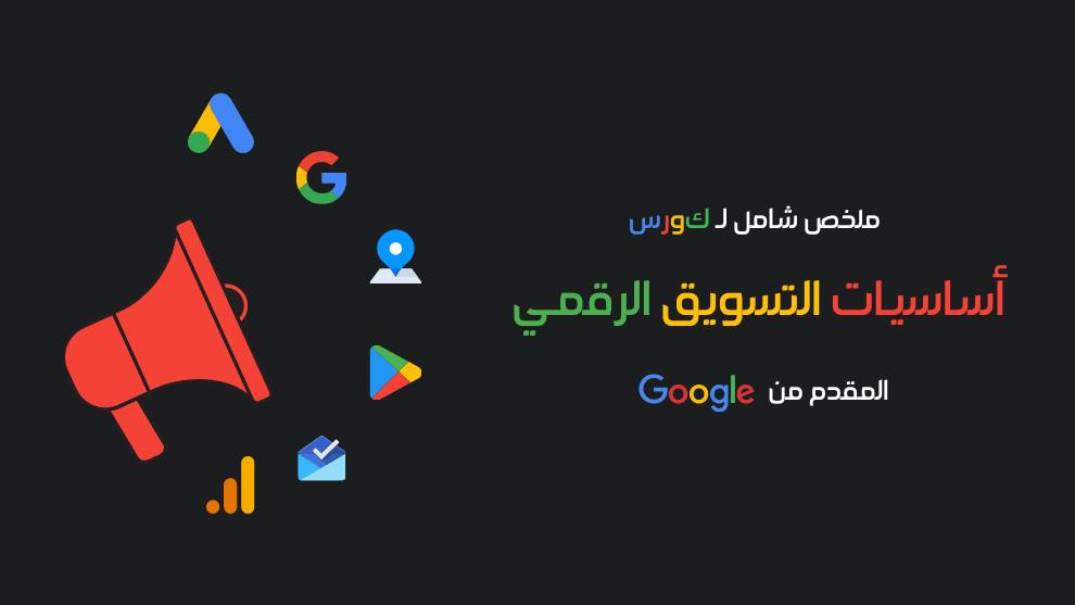 تعرف على ملخص دورة اساسيات التسويق الالكتروني المقدمة من جوجل (5 دروس)