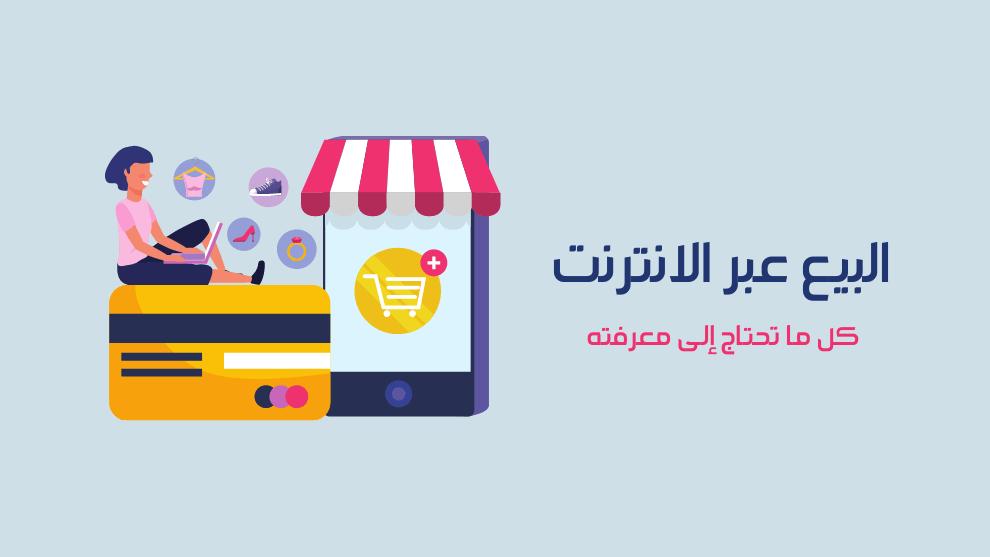 أفضل طرق البيع عبر الانترنت (4 طرق)