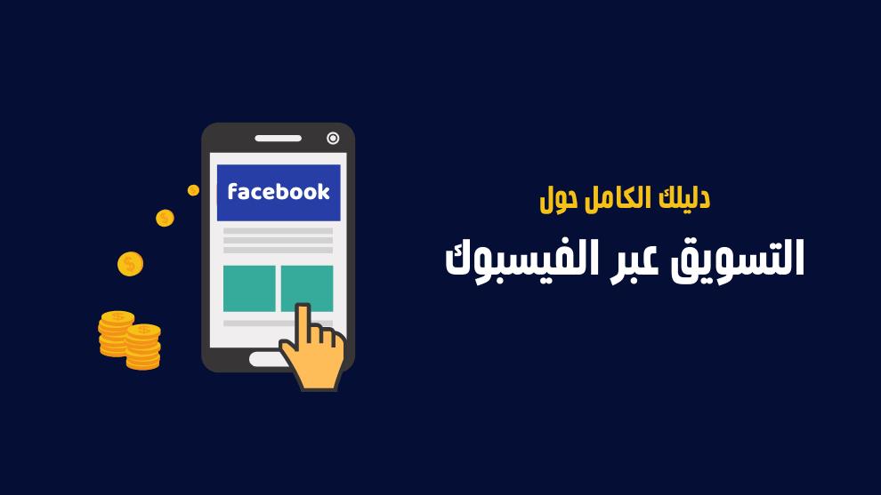 أفضل أدوات التسويق عبر الفيسبوك في العام 2020