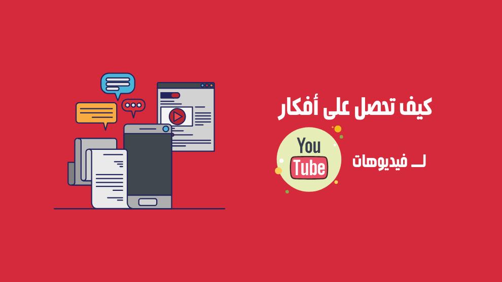 طرق للحصول على أفكار فيديوهات يوتيوب جديدة