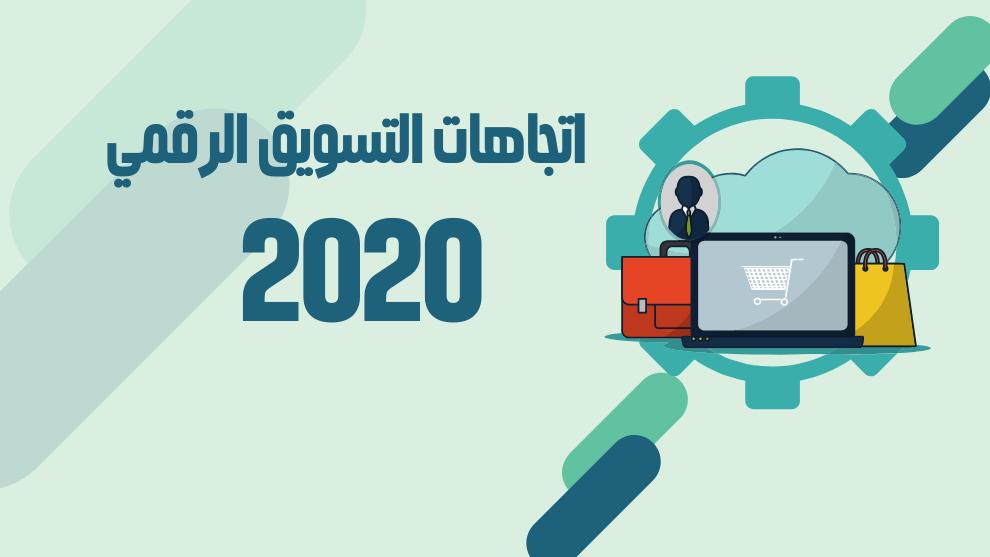 أهم احصائيات التسويق الرقمي لعام 2020
